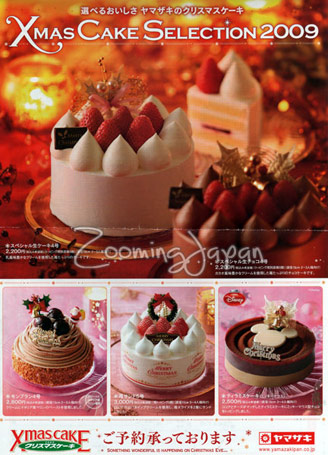 christmas in japan japanese christmas cake - Japanese Christmas Decorations