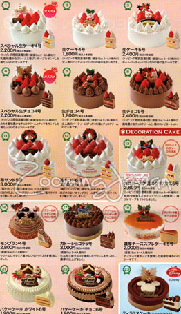 Christmas in Japan, Japanese Christmas cake