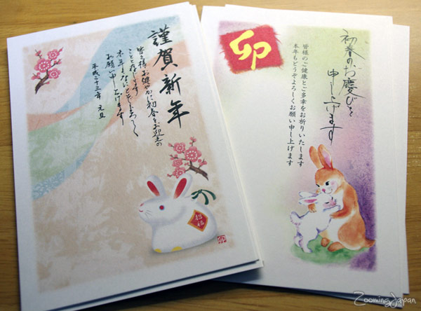 japanese new year s cards juve cenitdelacabrera co