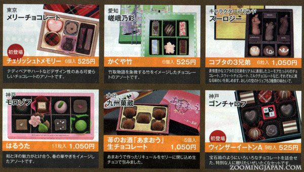 Valentine's Day in Japan chocolates