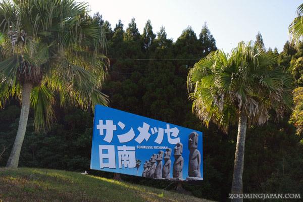 Miyazaki Sunmesse Nichinan