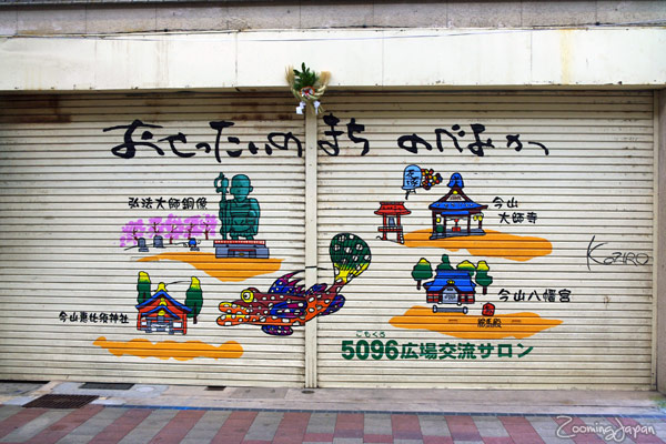 Nobeoka, Miyazaki