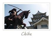 Chiba Castle aka Inohana Castle, 千葉城