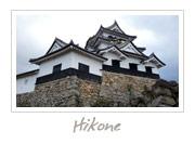 Hikone Castle in Shiga, 彦根城