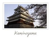 Kaminoyama Castle in Yamagata, 上山城