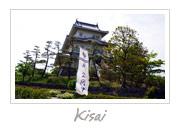 Kisai Castle