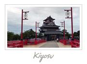 Kiyosu Castle in Nagoya, 清洲城