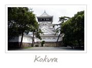 Kokura Castle in Kitakyushu, 小倉城