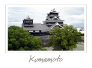 Kumamoto Castle, 熊本城