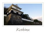 Kushima Castle in Omura, Nagasaki, 玖島城