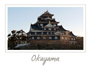 Okayama Castle, 岡山城