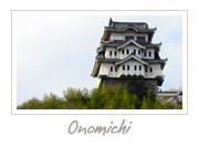 Onomichi Castle in Hiroshima, 尾道城