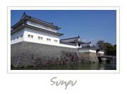 Sunpu Castle in Shizuoka, 駿府城