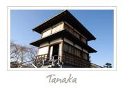 Tanaka Castle in Shizuoka, 田中城