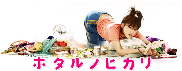 Himono Onna in 'Hotaru no Hikari'