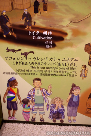Ainu destinations in Hokkaido