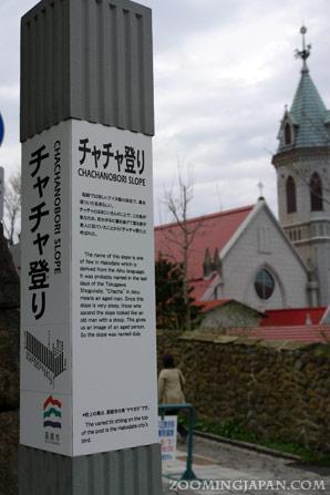 Hakodate City Motomachi curches