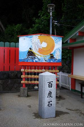 Meoto Iwa Ise