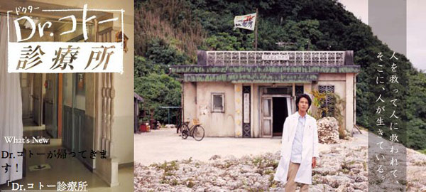 Japanese Filming Locations of dramas and movies. Dr. Koto.