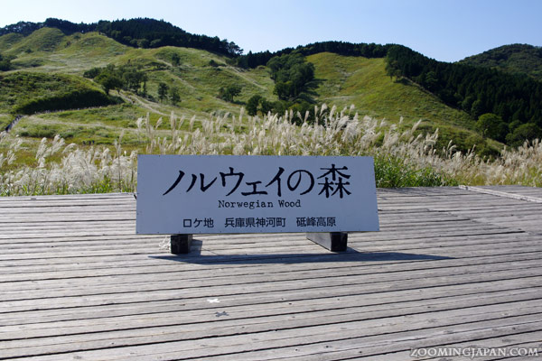 Japanese Filming Locations of dramas and movies. Norwegian Wood.