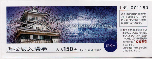 Hamamatsu Castle Entrance Ticket