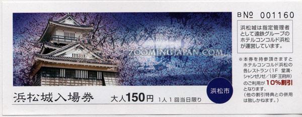 Hamamatsu Castle Entrance Ticket