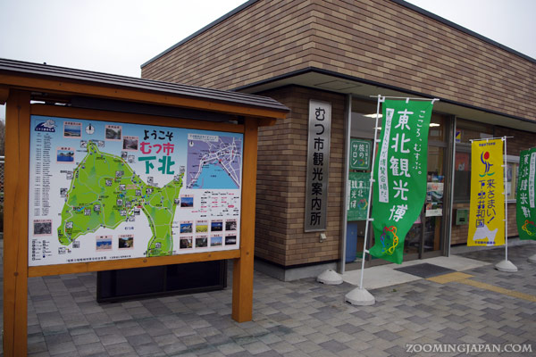 Mutsu City Tourist Information Center