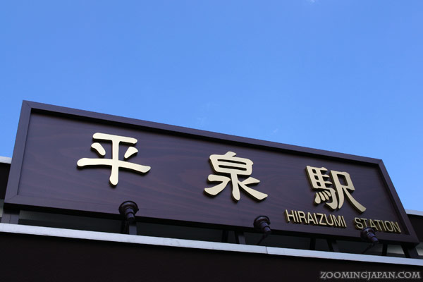 JR Hiraizumi Station