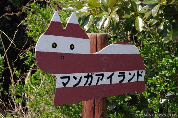 Tashirojima, Cat Island, Manga Island