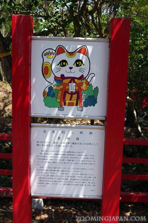 Tashirojima, Cat Island, Cat Shrine
