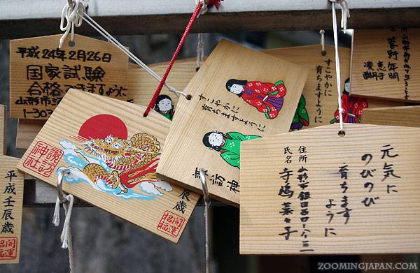 Ema of Suwa Shrine in Yamagata