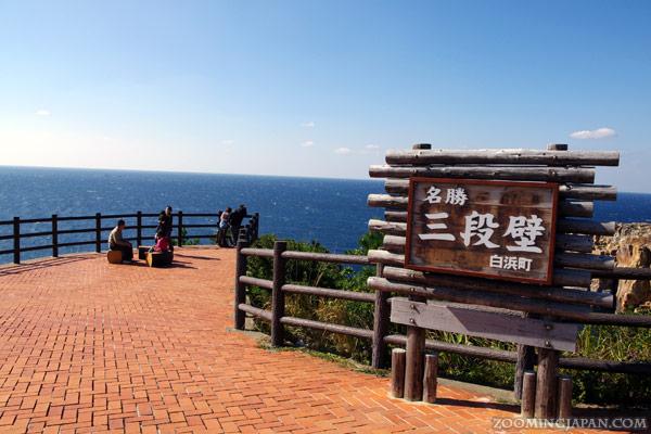 Shirahama in Wakayama Prefecture