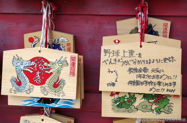 Ema, wooden wishing plaques of a shrine in Tatsuno, Hyogo