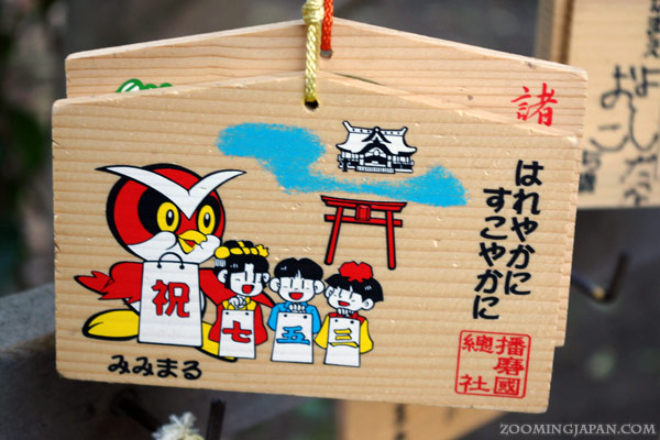 Ema, wooden wishing plaques with owls found in Himeji