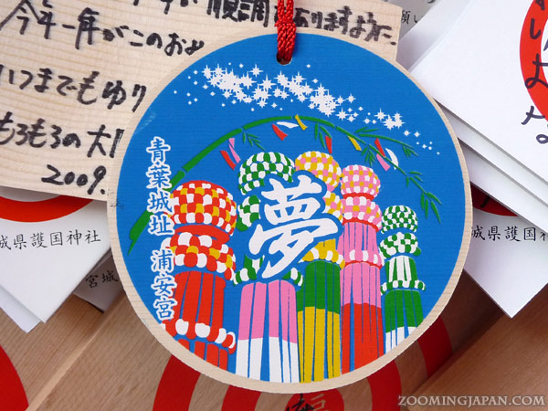Ema, wooden wishing plaques in Sendai, Urayasuguu on the Aoba Castle Ruins grounds