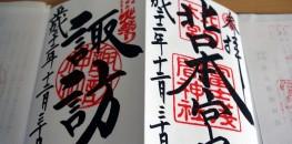 japanese seals