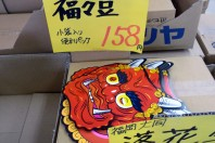 Setsubun, Bean Throwing Day in Japan