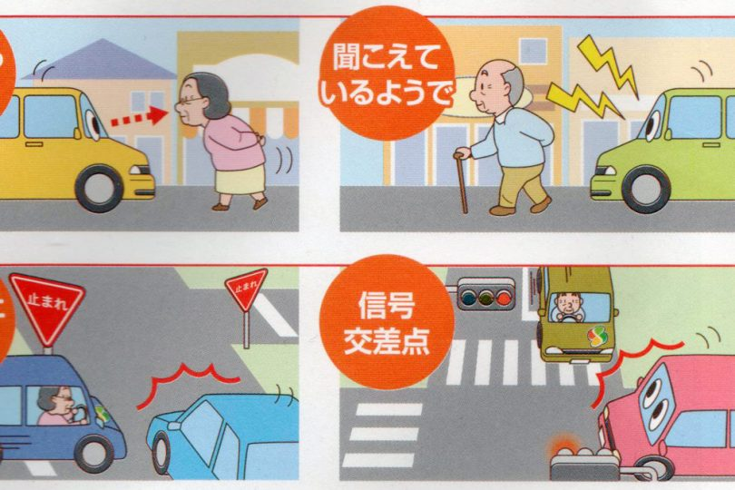 Renewing Your Japanese Driver's License » Zooming Japan
